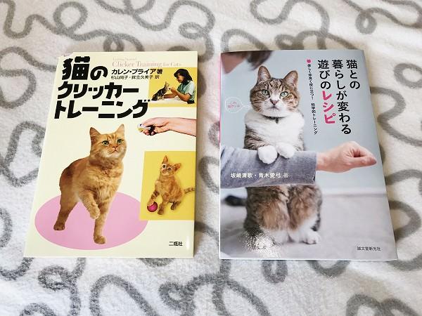 「猫のクリッカートレーニング」「猫との暮らしが変わる遊びのレシピ」